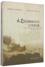云南城市文化研究论丛:云南边疆城市的文化构建