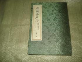 历城金石志(二卷二册)(一函二册),.