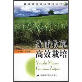 优质牧草高效栽培