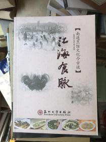 江海食脉-南通烹饪文化今古谈 O1