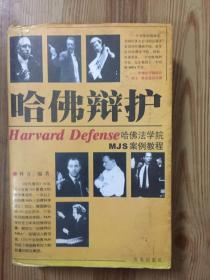哈佛辩护:哈佛法学院MJS案例教程:The wisdom of defense in Harvard Law school