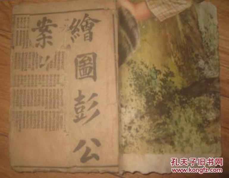 繪圖彭公案(4冊4卷全)民國石印本