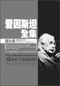 爱因斯坦全集(第九卷):柏林时期(1919年1月-1920年4月)