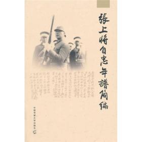张上将自忠年谱简编