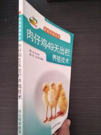 新农村书屋·畜禽养殖技术:肉仔鸡49天出栏养殖技术