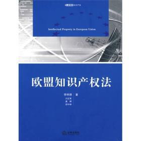 二手欧盟知识产权法 李明德 等 法律出版社 9787511806796