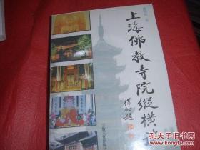 上海佛教寺院纵横谈 签名本