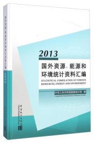 2013国外资源.能源和环境统计资料汇编