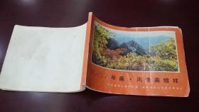 1987年画.风景画缩样【中国旅游出版社】