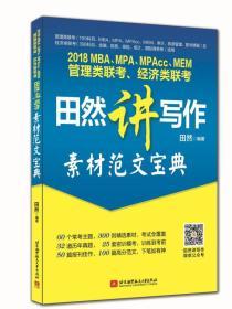 2018 MBA、MPA、MPAc c、MEM管理类联考、经济类联考田然讲写作 素材范文宝典