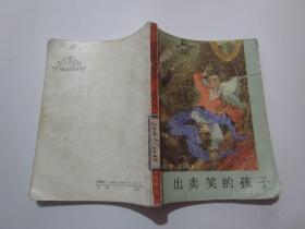 出卖笑的孩子(外国儿童文学丛书)
