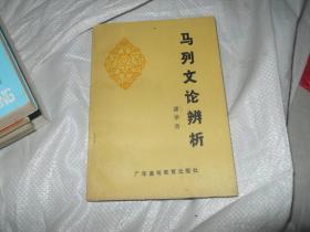 马列文论辨析(作者签赠本)