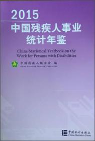 2015中国残疾人事业统计年鉴