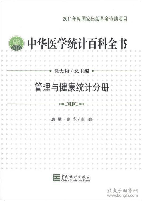 中华医学统计百科全书[管理与健康统计分册]