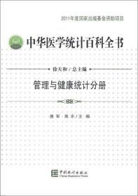 中华医学统计百科全书[ 管理与健康统计分册]