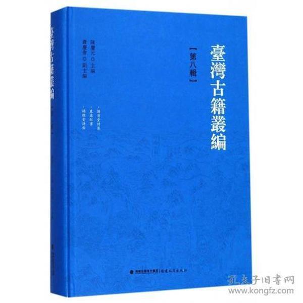台湾古籍丛编 第八辑 精装(共10辑1套装箱)
