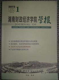 湖南财政经济学院学报(2015年 第1期)