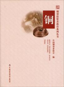 期货投资者教育系列丛书:铜 9787509525968