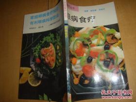 中国食疗丛书《眼病食疗》编著郑祖同 签名