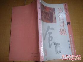 美食寻趣:中国馔食文化(签名本)