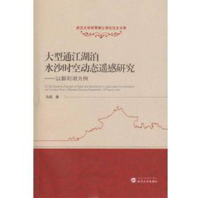 大型通江湖泊水沙时空动态遥感研究:以鄱阳湖为例武汉大学冯炼9787307175969