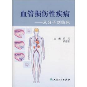 血管损伤性疾病 从分子到临床 黄岚 人民卫生出版社 9787117107174