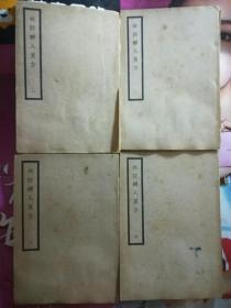中国医学大成第九集妇科类:校注妇人良方(八册全)【民国二十六年初版】。