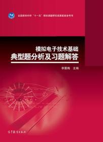 模拟电子技术基础典型题分析及习题解答