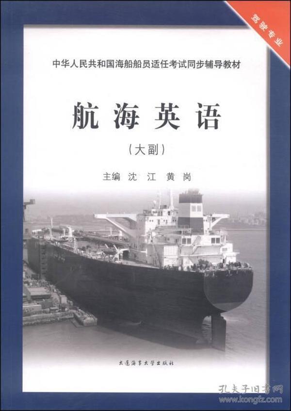 中华人民共和国海船船员适任考试同步辅导教材:航海英语(大副 驾驶专业)