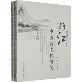 浙江中医药文化博览(上、下卷)