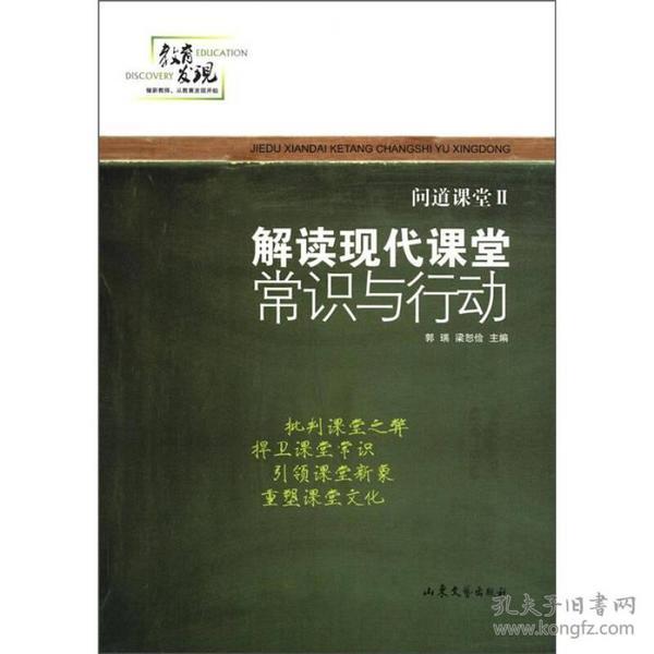 问道课堂Ⅱ(解读现代课堂常识与行动)