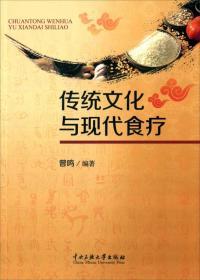 传统文化与现代食疗