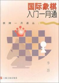 国际象棋入门一月通