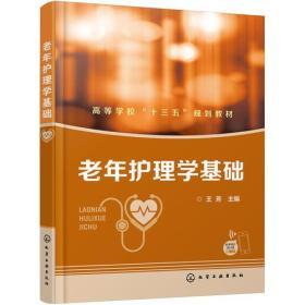 二手正版老年护理学基础 王芳 化学工业出版社9787122314819ah