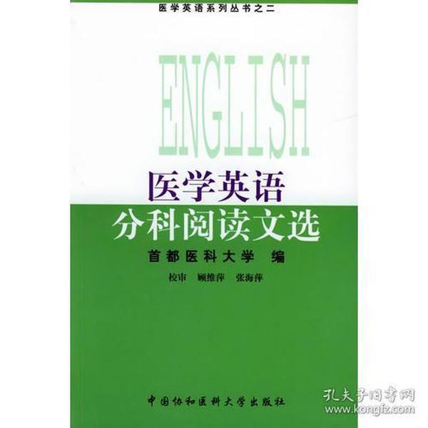 医学英语分科阅读文选