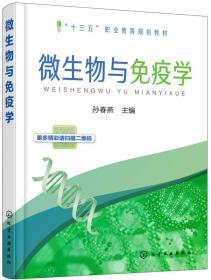 微生物与免疫学(孙春燕 )化学工业出版社