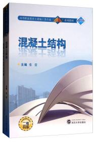 混凝土结构 张蕾 武汉大学出版社 9787307194816