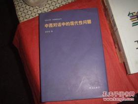 中西对话中的现代性问题 签名本