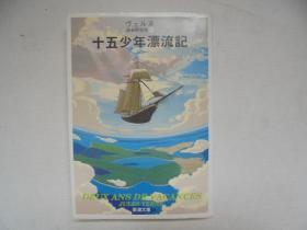 十五少年漂流记    日文原版