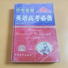 学生实用 英语高考必备(新世纪修订版)