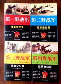 第一、二、三、四野战军战事全纪录(共4本合售)