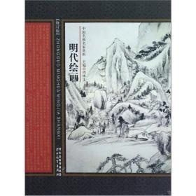 中国名画名家赏析:明代绘画(修订版)