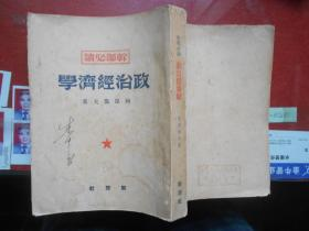 干部必读; 政治经济学(解放社,50年中南第三版,私藏无缺无蛀,竖版繁体自然旧)