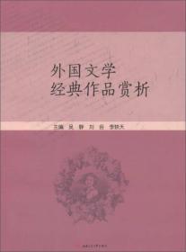 【正版】外国文学经典作品赏析 吴静,刘会,李轶天主编