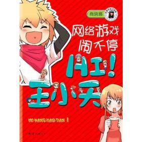 HI!王小天:网络游戏闹不停 商晓娜  著  9787544256063 南海出版