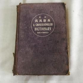 订正汉英辞典1930年