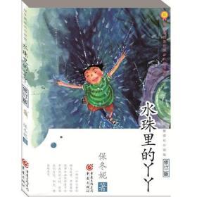 库存新书  保冬妮成长小说馆·修订版:水珠里的丫丫(河南省*)