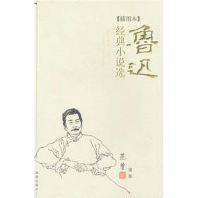鲁迅经典小说选(插图本)