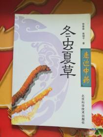 走近中药:冬虫夏草(32开116页).