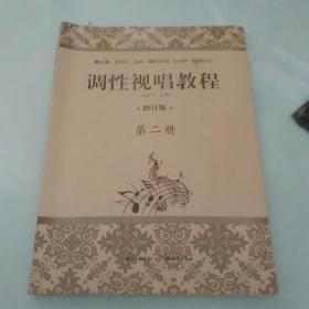 调性视唱教程(修订版)第二册